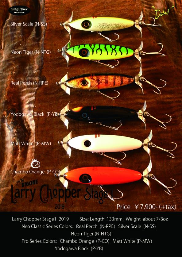 ラリーチョッパーS12019 72.jpg