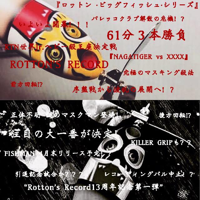 ロットンのレコード.jpg