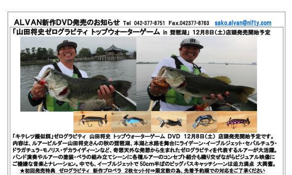 ALVAN新作DVD発売のお知らせ.jpg