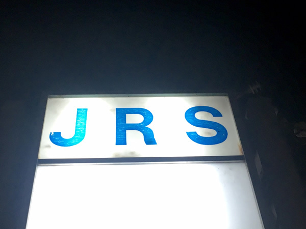 JRS看板.jpg