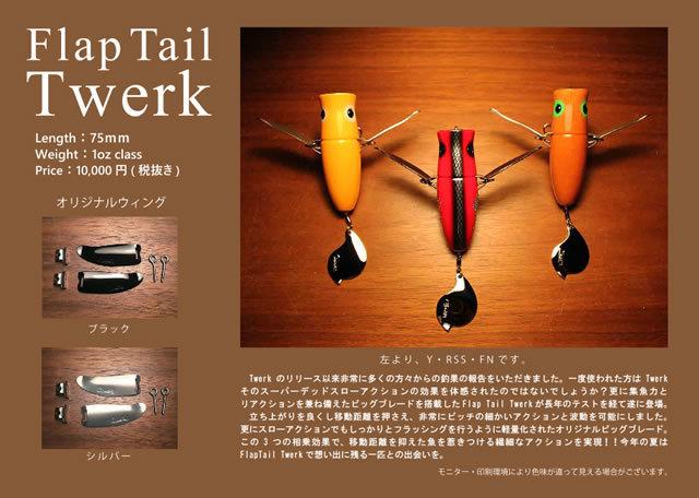 2019FlapTailTwerk注文書_ol.jpg