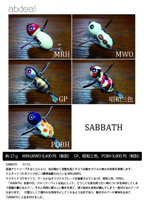 2,017 SABBATH.jpg