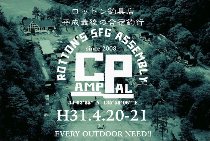 camppal2019.jpg