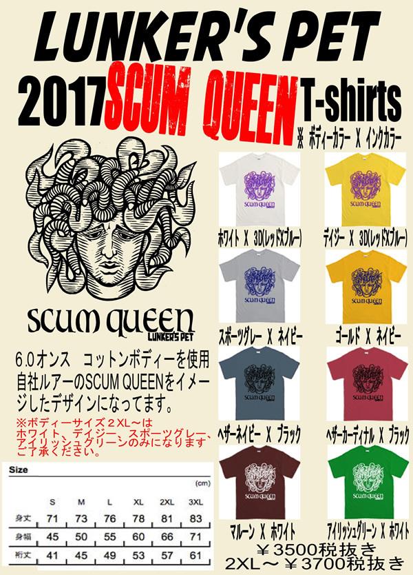 scum queen t フライヤー.jpg