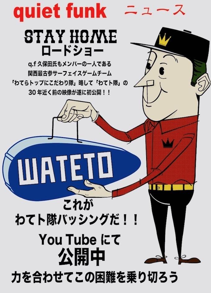 wateto 2.jpg